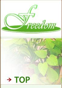フリーダム トップページ